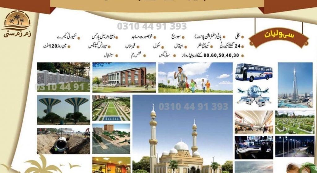 zam zam city Lahore