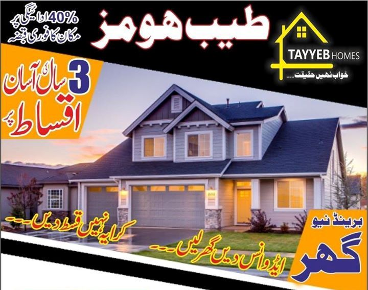 Tayyab Homes Lahore