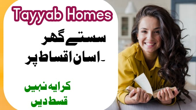 Tayyab Homes Lahore