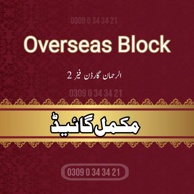 Al Rehman Garden phase 2 overseas block