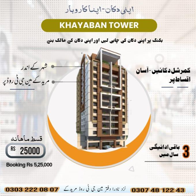 khayaban tower